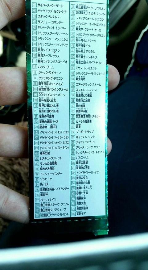 遊戯王 コード・オブ・ザ・デュエリスト 収録カードリスト