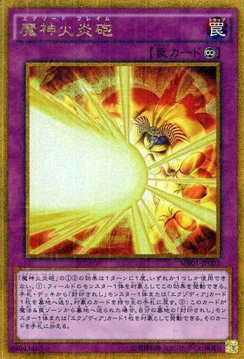 魔神火炎砲(エグゾード・フレイム)