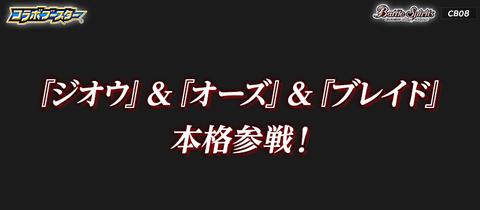 仮面ライダー~欲望と切札と王の誕生
