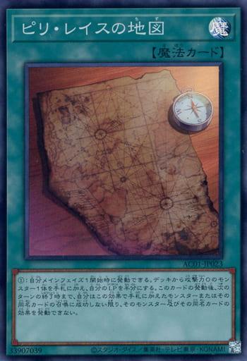 ピリ・レイスの地図