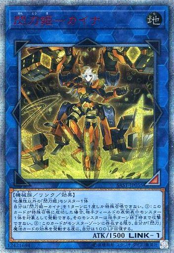 閃刀姫-カイナ