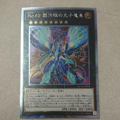 銀河眼の光子竜皇 フラゲ