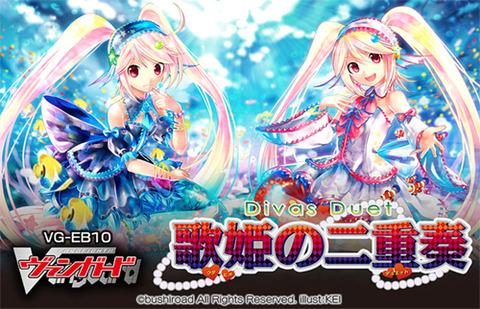 歌姫の二重奏 カートン