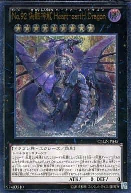 Heart-eartH Dragon