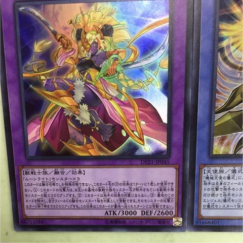月光舞剣虎姫 遊戯王