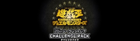20thシークレットレア CHALLENGE PACK キャンペーン