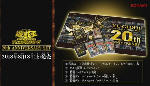 遊戯王OCG 20th ANNIVERSARY SET
