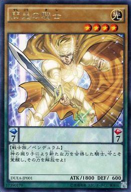 閃光の騎士