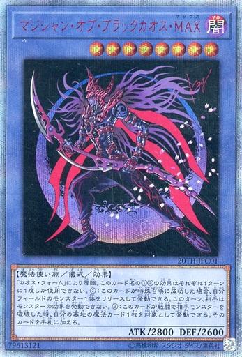 マジシャン・オブ・ブラックカオスMAX
