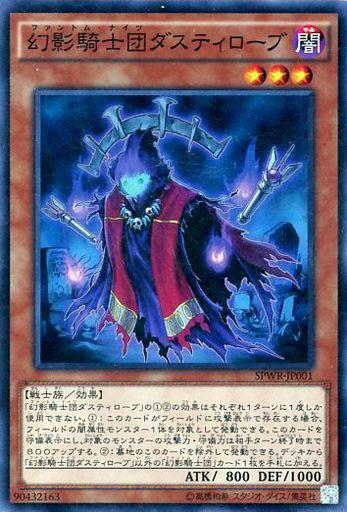 幻影騎士団ダスティローブ