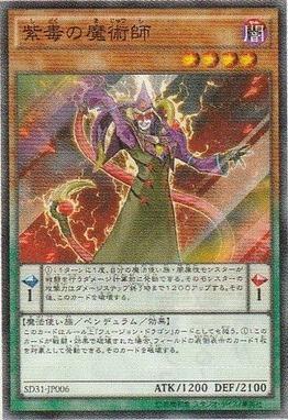 紫毒の魔術師