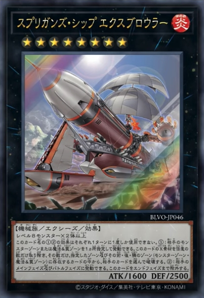 BLVO-JP046 《スプリガンズ・シップ エクスブロウラー》