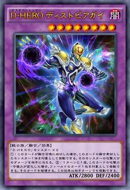 D-HERO ディストピアガイ