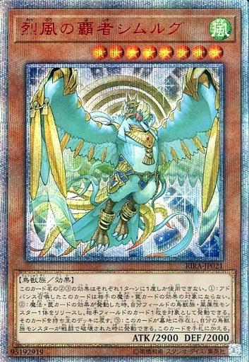 烈風の覇者シムルグ