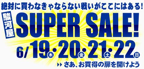 駿河屋 スーパーセール