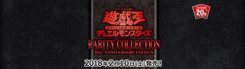 遊戯王 レアリティコレクション 20th anniversary edition
