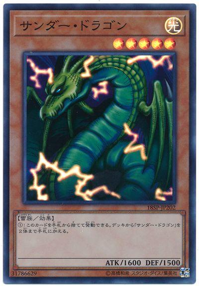サンダー・ドラゴン