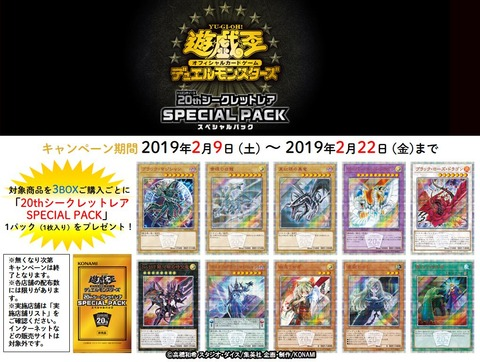 0thシークレットレア SPECIAL PACK キャンペーン