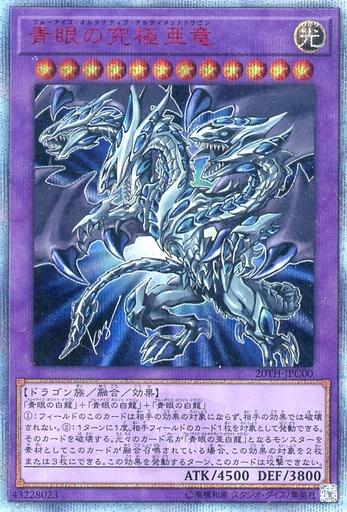 青眼の究極亜竜