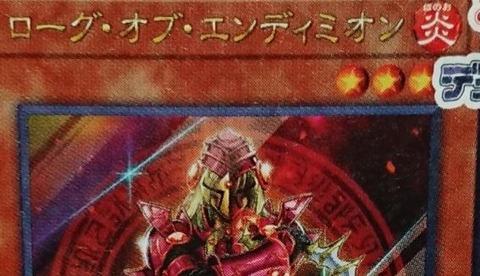 遊戯王 ローグ・オブ・エンディミオン