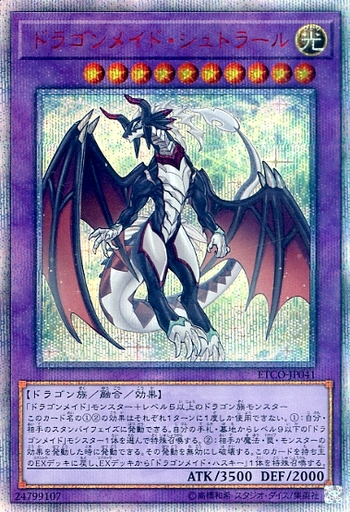 ドラゴンメイド・シュトラール