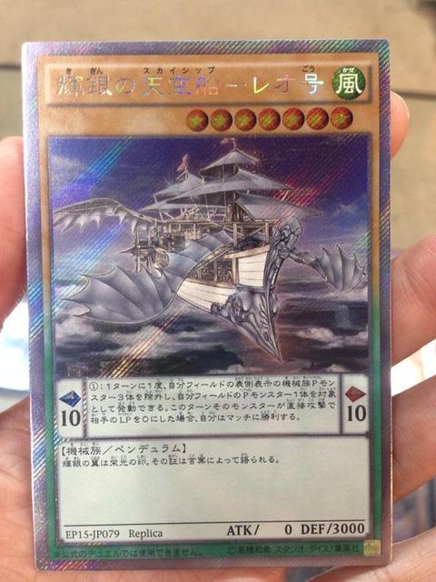 輝銀の天空船-レオ号