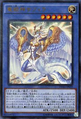 竜姫神サフィラ