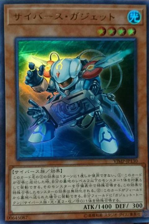遊戯王 サイバース・ガジェット