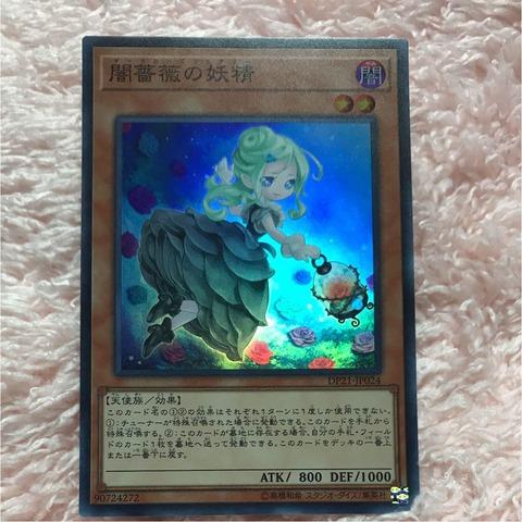遊戯王 闇薔薇の妖精