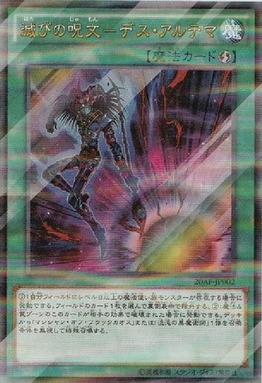 遊戯王OCG 滅びの呪文-デス・アルテマ