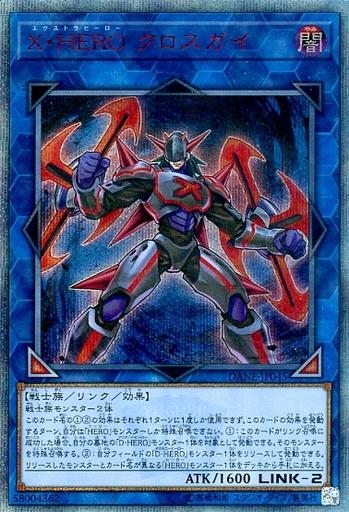X・HERO クロスガイ