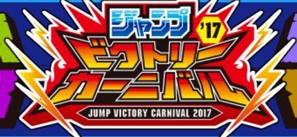 ジャンプビクトリーカーニバル2017