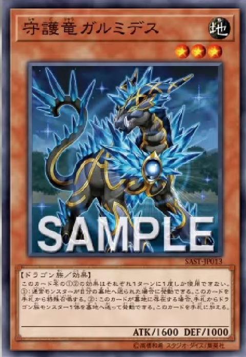 守護竜ガルミデス