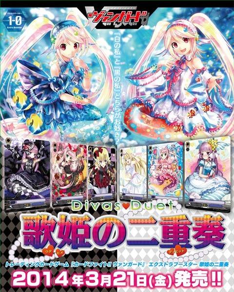 歌姫の二重奏 バミューダ