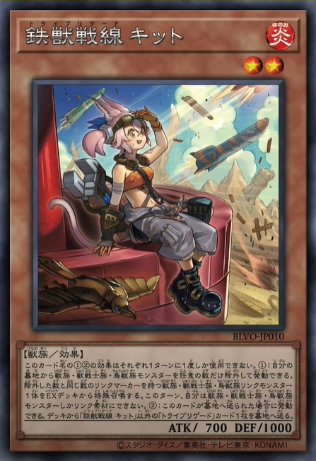 BLVO-JP010 《鉄獣戦線 キット》