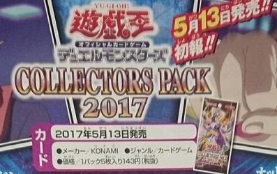 遊戯王 コレクターズパック2017