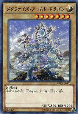 メタファイズ・アームド・ドラゴン