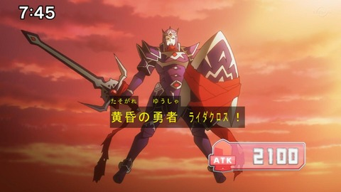 黄昏の勇者ライダクロス 遊戯王