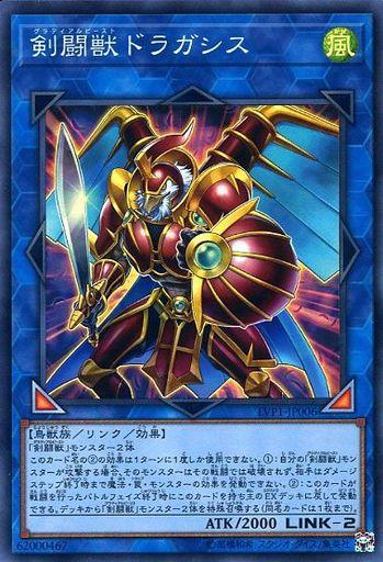 剣闘獣 ドラガシス
