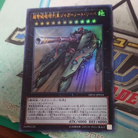 遊戯王 超弩級砲塔列車ジャガーノート・リーベ