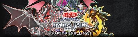 遊戯王 エクストラパック2017