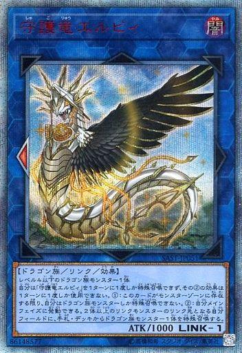 守護竜エルピィ