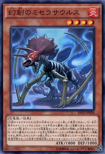 幻創のミセラサウルス