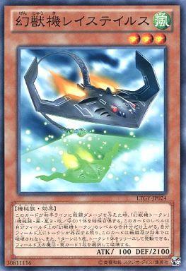 幻獣機レイステイルス