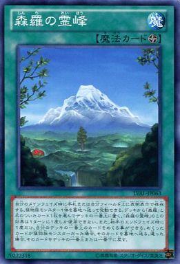 森羅の霊峰