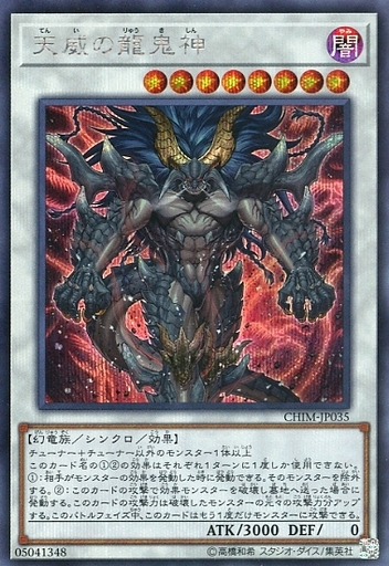 天威の龍鬼神