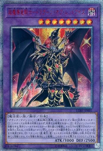超魔導竜騎士-ドラグーン・オブ・レッドアイズ