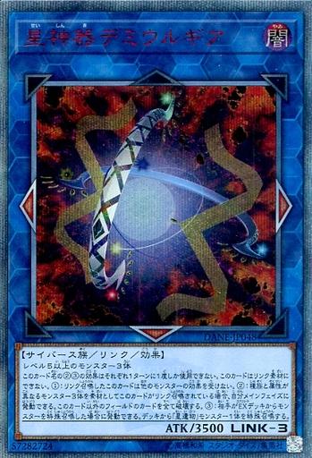 星神器デミウルギア