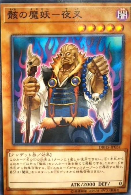 骸の魔妖-夜叉