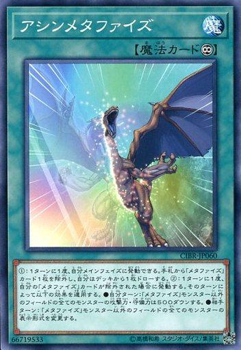 遊戯王OCG アシンメタファイズ
